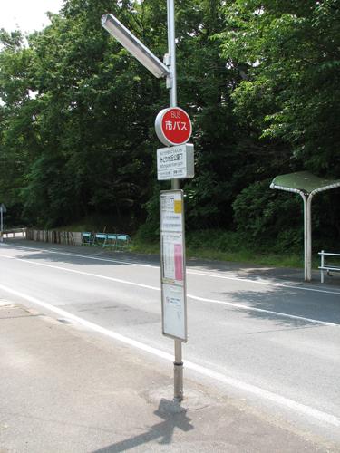 みどりが丘公園バス停です