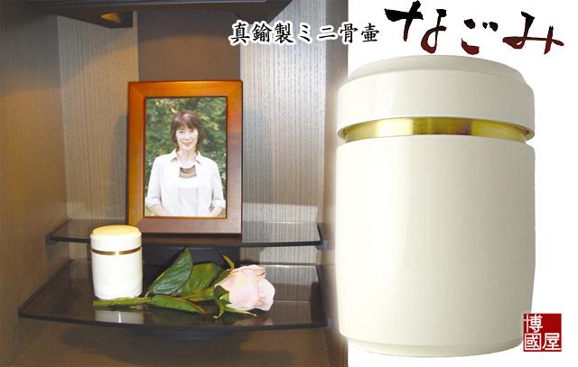 nagomi-shiro03